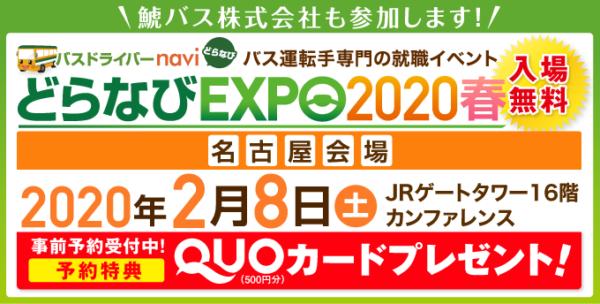 どらなびEXPO2020春