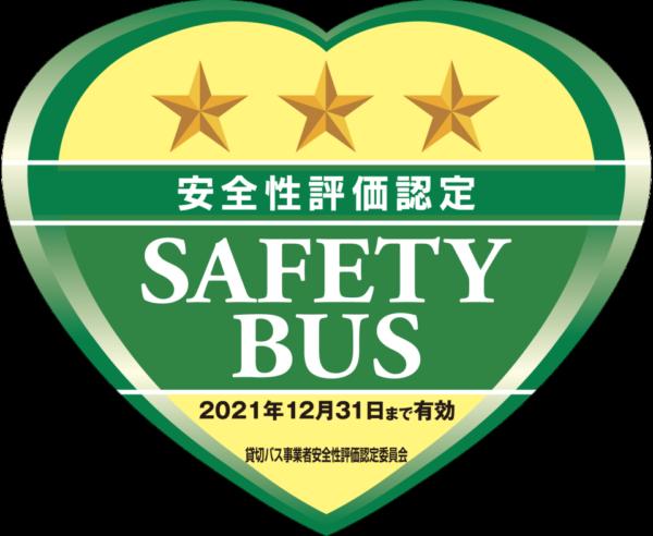 貸切バス事業安全性評価認定「三ツ星」