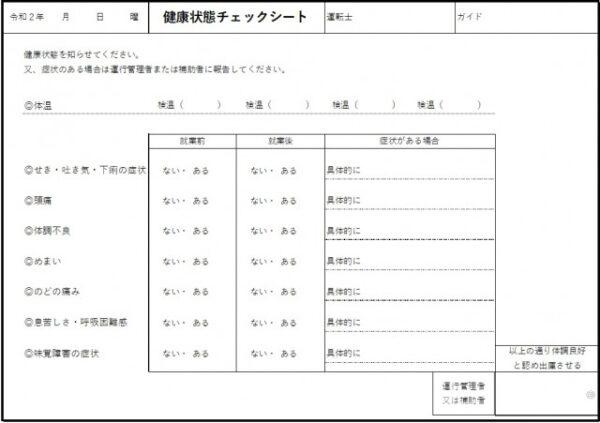 [乗務員]新型コロナウイルス対策(健康チェックシート)