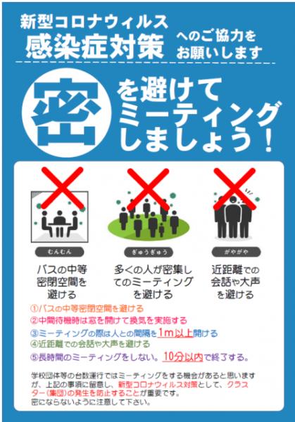 [乗務員]新型コロナウイルス対策(待機場所)
