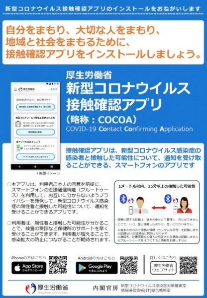 [従業員]新型コロナウイルス対策(COCOA)